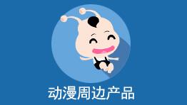 MG创意动漫宣传片扁平化动画视频制作公司闪狼动