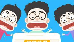 flash二维动画供电公司情景故事类动漫短片制作文