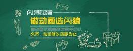 重庆flash动画制作公司闪狼动漫制作团队更注重服