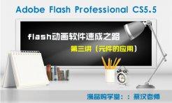 Flash动画软件里面元件之间区别及应用