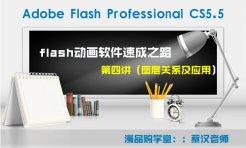 flash软件里面遮罩层和引导层的应用及功能