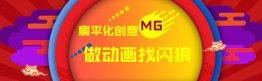 MG动画制作团队闪狼动漫H5开发制作内容