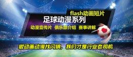 flash二维MG动画足球主题短片制作团队闪狼动漫经