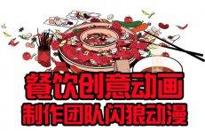 重庆火锅餐饮产业动画二维创意制作公司闪狼动