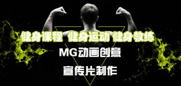 MG动画短片宣传片制作公司科学健身运动塑造健康