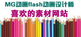 MG动画制作flash动画动漫设计师喜欢的素材网站
