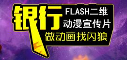 银行动画flash动漫宣传片制作公司方案展示