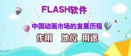 flash软件对中国动画界的发展起到的作用和价值
