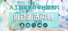 人工智能医疗系统app平台MG动画宣传片制作修改意