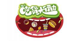 中国传统美食节美食文化MG飞碟说创意动画内容大