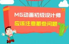 MG动画设计师学习和创作应该注意什么问题