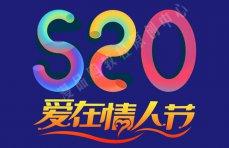 漫品购原创字体设计520情人节数字有psd源文件闪