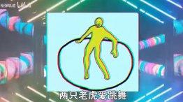 动漫卡通IP做什么才能像B站鬼畜舞蹈一样爆火呢